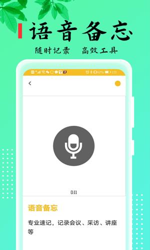 乐雅记事本App客户端图片1