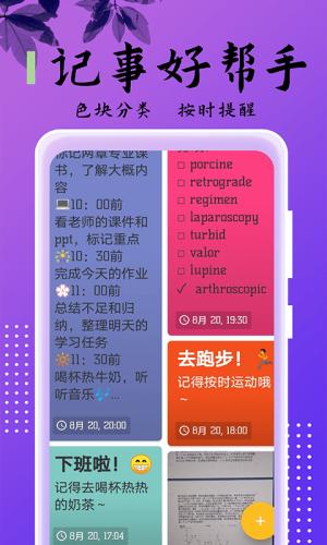 乐雅记事本App图1