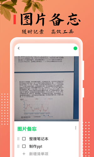 乐雅记事本App图3