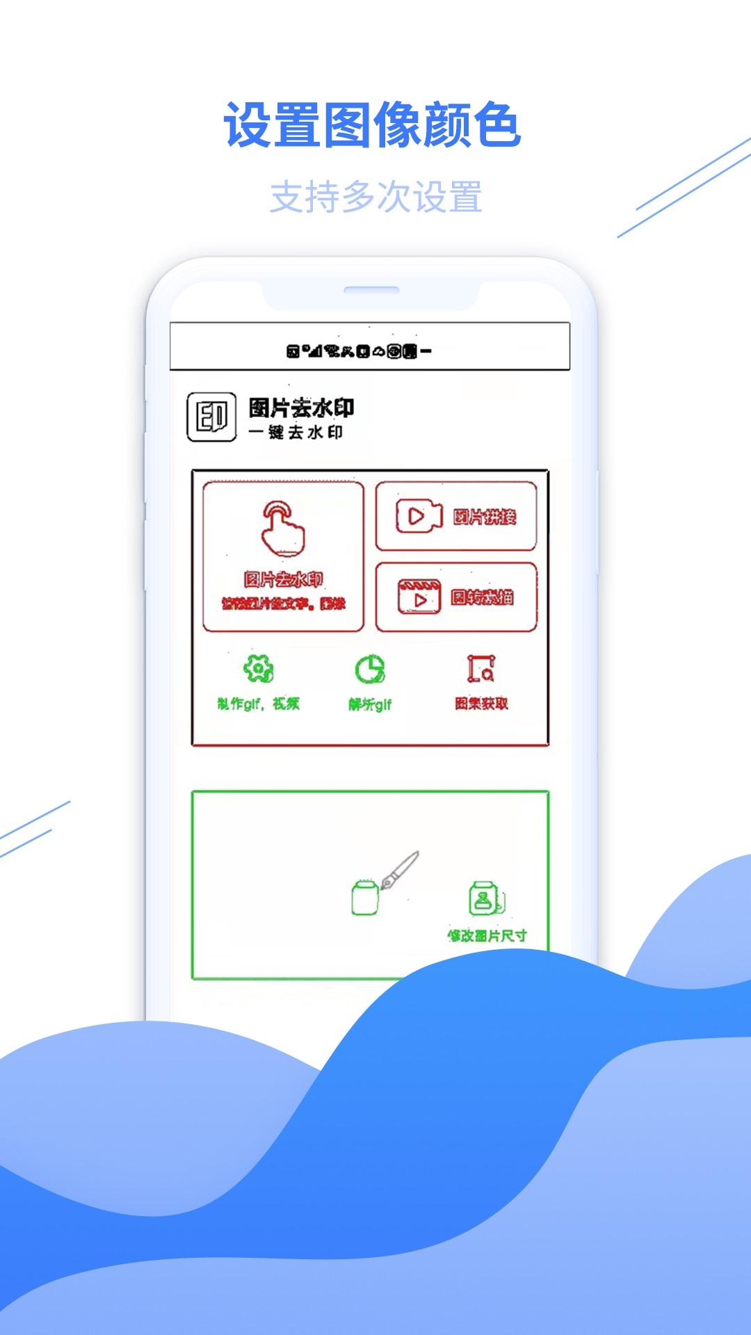 图片去水印黄豆人app免费版图1: