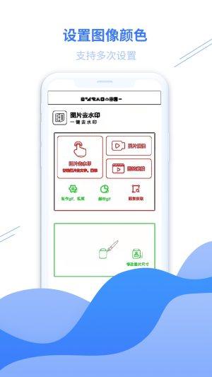图片去水印黄豆人app图1