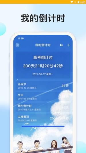 时光记忆大师app图2