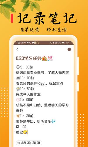 乐雅记事本App图2