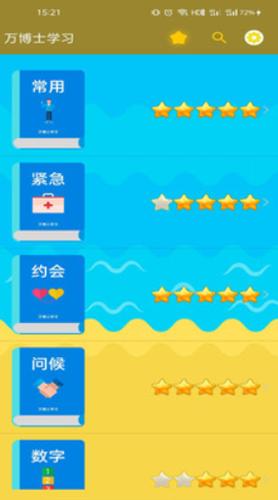 万博士学习app安卓版图1: