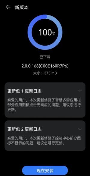 华为Mate40RS保时捷鸿蒙HarmonyOS 2.0.0.168系统官方更新图片1