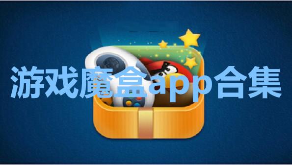 游戏魔盒app合集