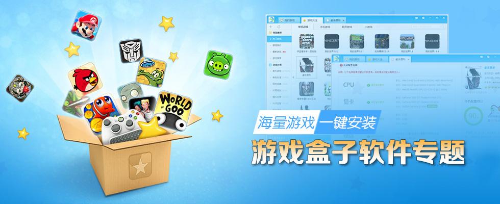 免费游戏盒子app合集