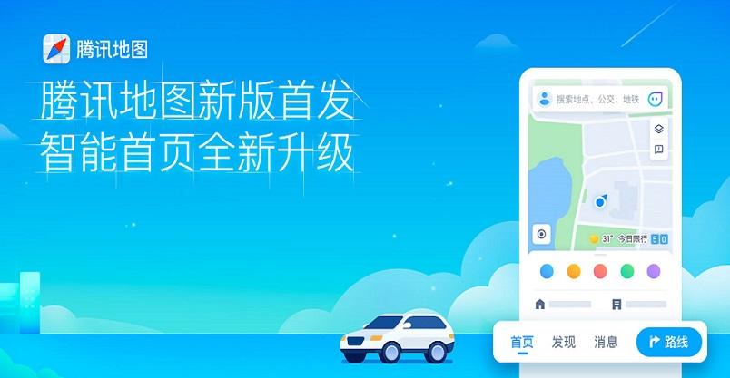 腾讯地图app合集