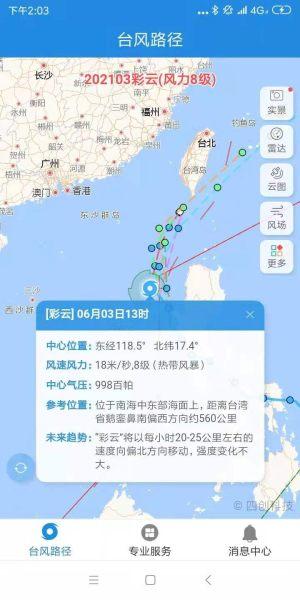 2021秋台风康森实时台风路径发布系统软件app下载图片1