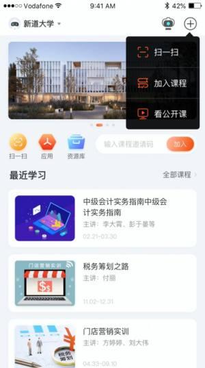 新道云课堂app官方版图片1