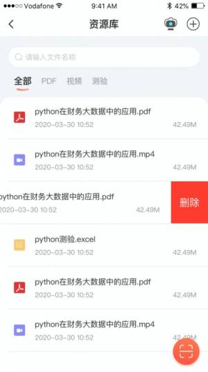 新道云课堂app图1