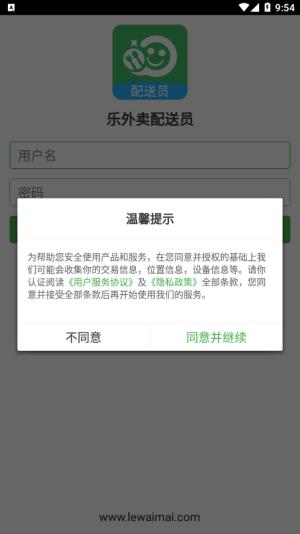 乐外卖配送员app图2