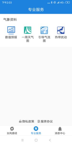 秋台风康森实时台风路径app图2