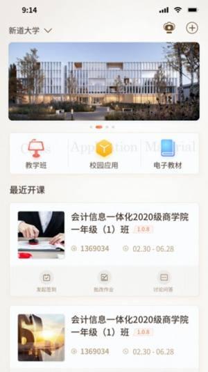 新道云课堂app图4