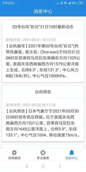 秋台风康森实时台风路径app图1