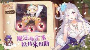炼金少女M手游官方正式版图片1