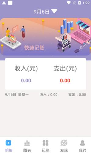 元墨记账本app图1