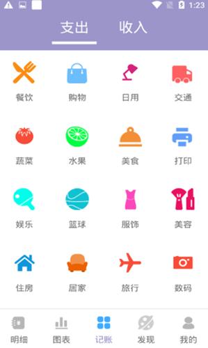 元墨记账本app图3