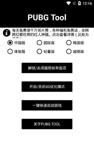刺激战场画质助手5.0官方最新版下载地址图2:
