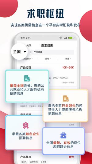 就业在线App下载手机版图片1