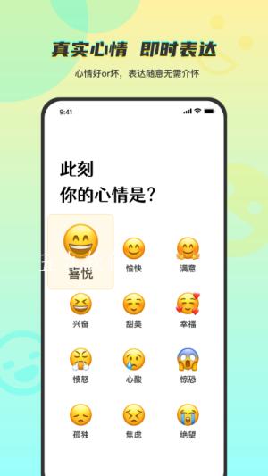 temper交友app图2