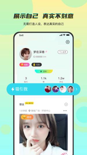 temper交友app图3