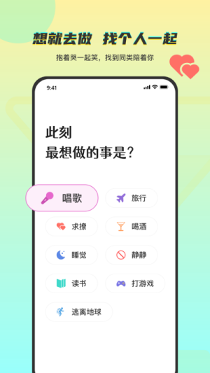 temper交友app图1