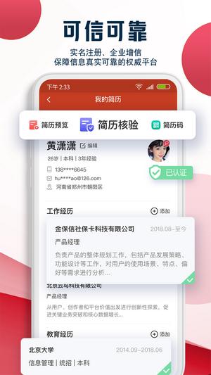 就业在线App图1