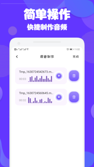 audition音频编辑app图1