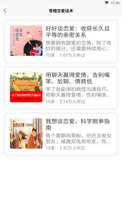 青橙恋爱话术app图3