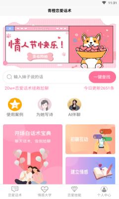 青橙恋爱话术app图1