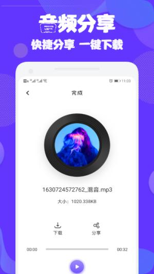 audition音频编辑app图4