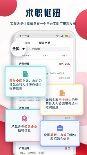 就业在线App图3