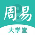 周易大学堂app