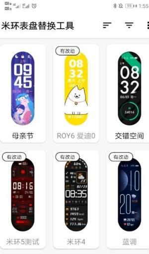 米环表盘替换工具app手机版图片1