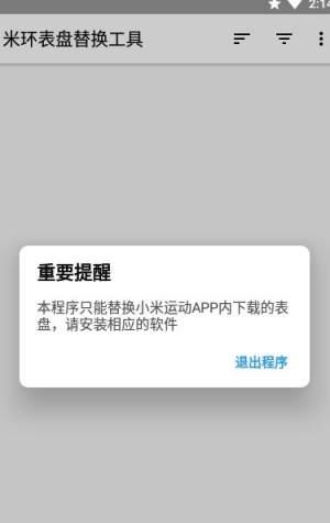 米环表盘替换工具app图3