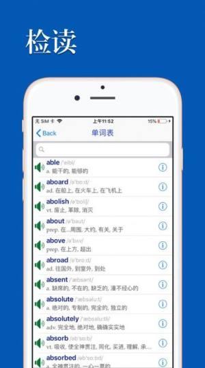 优滔英语词力app图3