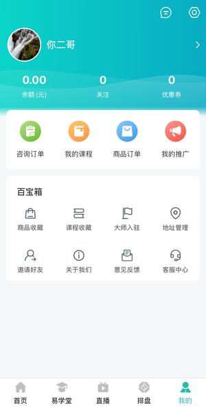 周易大学堂app图3