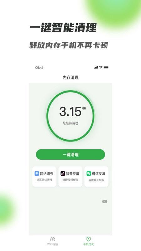 满格WiFi app手机最新版图2:
