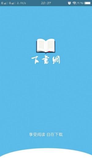 下书网官方app图1