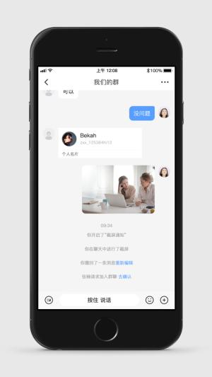 甬聊1.1.3最新版本App下载图片1