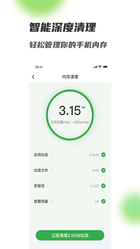 满格WiFi app手机最新版图3: