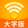 WiFi雷达大字版App
