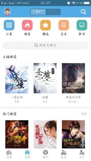 下书网官方app图3