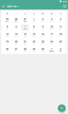 好好记账app安卓版图3:
