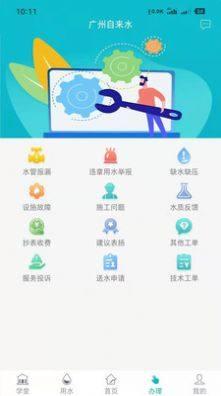 广州自来水app图3