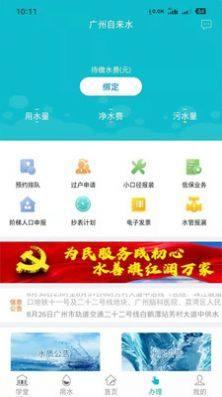 广州自来水app图1