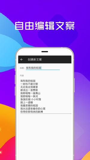 提词器全能王app官方版图片1