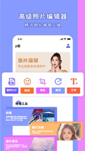 影图app图1