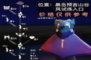 光遇平衡倒立先祖兑换图:9.9蝙蝠面具先祖兑换表一览[多图]